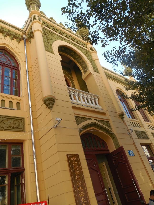 New Synagogue, Harbin