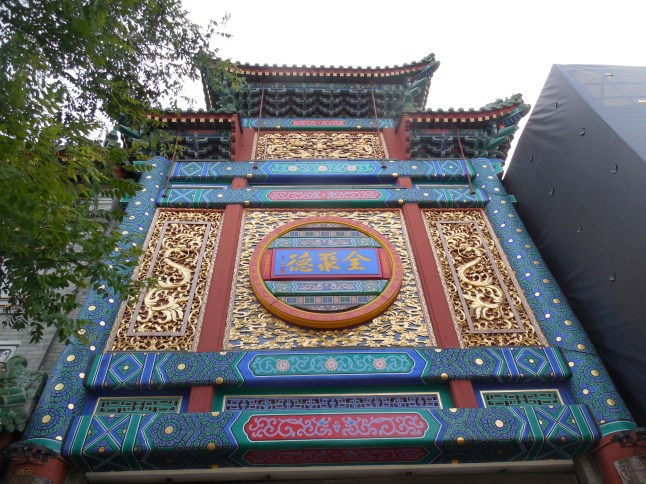Gate, Beijing