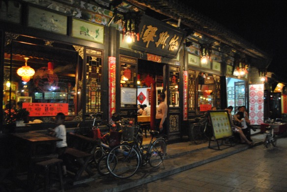 Night traditional Pingyao.jpg